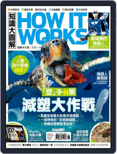 HOW IT WORKS 知識大圖解國際中文版 (Digital) May 31st, 2019 Issue Cover