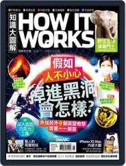 HOW IT WORKS 知識大圖解國際中文版 (Digital) Subscription April 30th, 2019 Issue