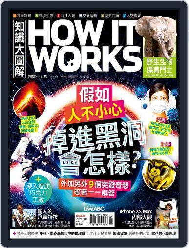 HOW IT WORKS 知識大圖解國際中文版 (Digital) April 30th, 2019 Issue Cover