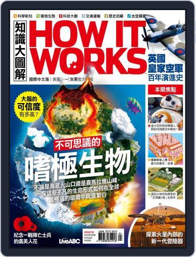 HOW IT WORKS 知識大圖解國際中文版 (Digital) April 1st, 2019 Issue Cover