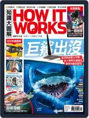 HOW IT WORKS 知識大圖解國際中文版 (Digital) Subscription February 27th, 2019 Issue