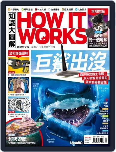 HOW IT WORKS 知識大圖解國際中文版 (Digital) February 27th, 2019 Issue Cover