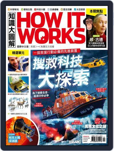 HOW IT WORKS 知識大圖解國際中文版 (Digital) February 1st, 2019 Issue Cover