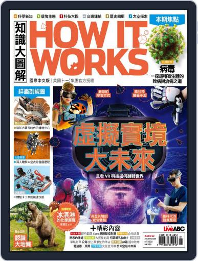 HOW IT WORKS 知識大圖解國際中文版 (Digital) January 1st, 2019 Issue Cover