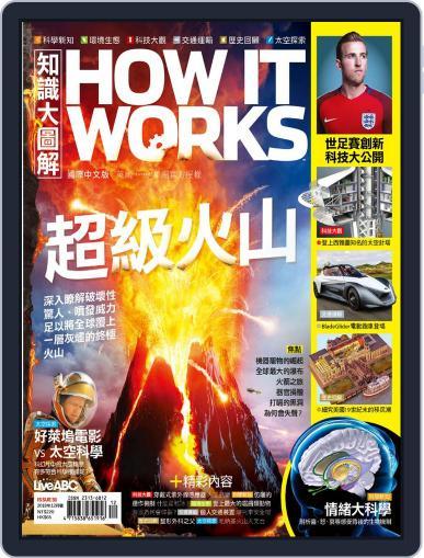 HOW IT WORKS 知識大圖解國際中文版 (Digital) November 30th, 2018 Issue Cover