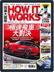 HOW IT WORKS 知識大圖解國際中文版 (Digital) Subscription October 31st, 2018 Issue