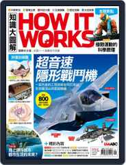 HOW IT WORKS 知識大圖解國際中文版 (Digital) Subscription August 31st, 2018 Issue