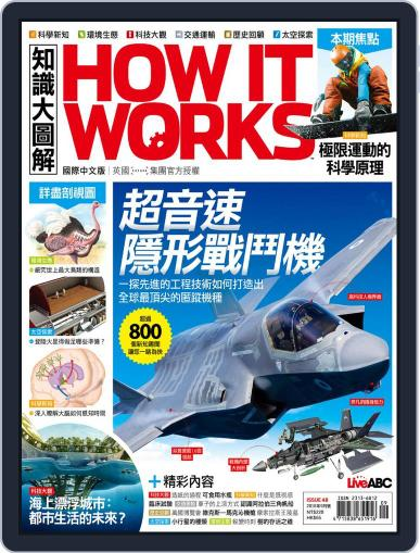 HOW IT WORKS 知識大圖解國際中文版 (Digital) August 31st, 2018 Issue Cover