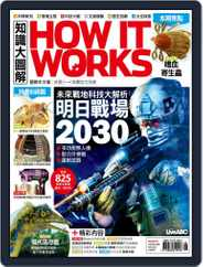 HOW IT WORKS 知識大圖解國際中文版 (Digital) Subscription July 31st, 2018 Issue
