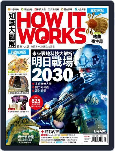 HOW IT WORKS 知識大圖解國際中文版 (Digital) July 31st, 2018 Issue Cover