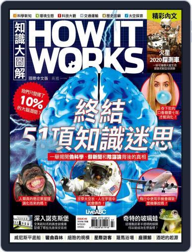 HOW IT WORKS 知識大圖解國際中文版 (Digital) June 29th, 2018 Issue Cover