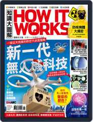 HOW IT WORKS 知識大圖解國際中文版 (Digital) Subscription May 31st, 2018 Issue