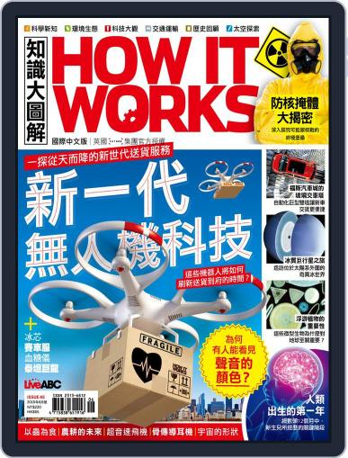 HOW IT WORKS 知識大圖解國際中文版 (Digital) May 31st, 2018 Issue Cover