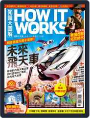 HOW IT WORKS 知識大圖解國際中文版 (Digital) Subscription April 30th, 2018 Issue