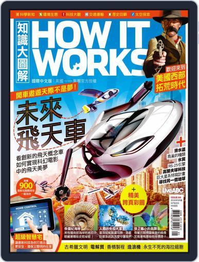 HOW IT WORKS 知識大圖解國際中文版 (Digital) April 30th, 2018 Issue Cover