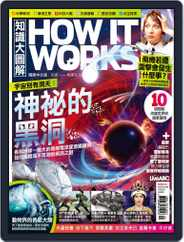 HOW IT WORKS 知識大圖解國際中文版 (Digital) Subscription March 30th, 2018 Issue