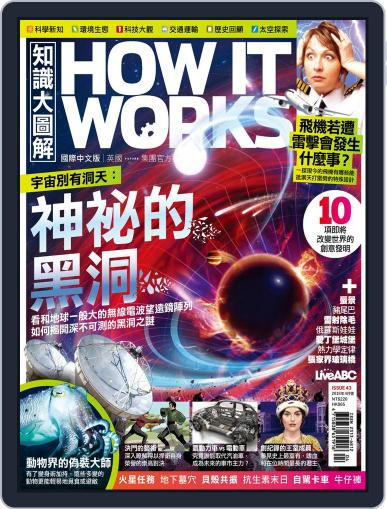 HOW IT WORKS 知識大圖解國際中文版 (Digital) March 30th, 2018 Issue Cover