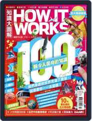 HOW IT WORKS 知識大圖解國際中文版 (Digital) Subscription February 28th, 2018 Issue