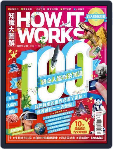 HOW IT WORKS 知識大圖解國際中文版 (Digital) February 28th, 2018 Issue Cover