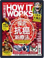 HOW IT WORKS 知識大圖解國際中文版 (Digital) Subscription February 1st, 2018 Issue