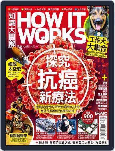 HOW IT WORKS 知識大圖解國際中文版 (Digital) February 1st, 2018 Issue Cover