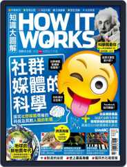 HOW IT WORKS 知識大圖解國際中文版 (Digital) Subscription December 29th, 2017 Issue