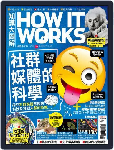 HOW IT WORKS 知識大圖解國際中文版 (Digital) December 29th, 2017 Issue Cover