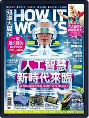 HOW IT WORKS 知識大圖解國際中文版 (Digital) Subscription December 4th, 2017 Issue