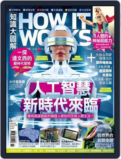 HOW IT WORKS 知識大圖解國際中文版 (Digital) December 4th, 2017 Issue Cover