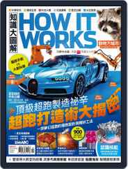 HOW IT WORKS 知識大圖解國際中文版 (Digital) Subscription September 29th, 2017 Issue