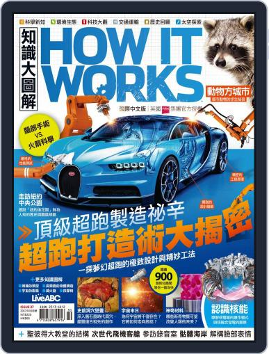 HOW IT WORKS 知識大圖解國際中文版 (Digital) September 29th, 2017 Issue Cover
