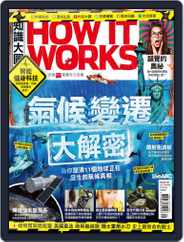 HOW IT WORKS 知識大圖解國際中文版 (Digital) Subscription August 29th, 2017 Issue