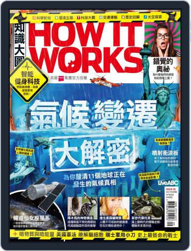 HOW IT WORKS 知識大圖解國際中文版 (Digital) August 29th, 2017 Issue Cover