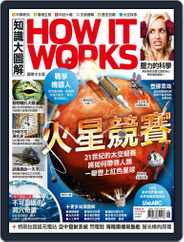 HOW IT WORKS 知識大圖解國際中文版 (Digital) Subscription July 30th, 2017 Issue