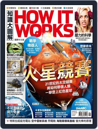HOW IT WORKS 知識大圖解國際中文版 (Digital) July 30th, 2017 Issue Cover