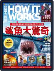 HOW IT WORKS 知識大圖解國際中文版 (Digital) Subscription July 19th, 2017 Issue