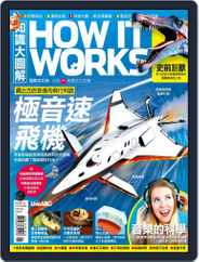 HOW IT WORKS 知識大圖解國際中文版 (Digital) Subscription June 14th, 2017 Issue