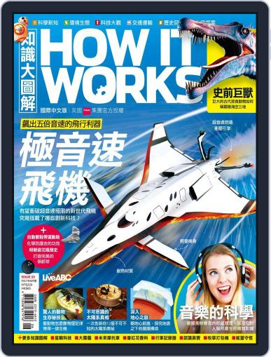 HOW IT WORKS 知識大圖解國際中文版 (Digital) June 14th, 2017 Issue Cover