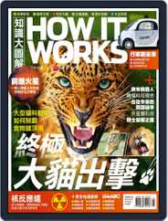 HOW IT WORKS 知識大圖解國際中文版 (Digital) Subscription May 13th, 2017 Issue