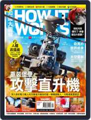 HOW IT WORKS 知識大圖解國際中文版 (Digital) Subscription April 27th, 2017 Issue