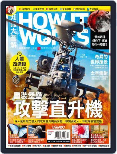 HOW IT WORKS 知識大圖解國際中文版 (Digital) April 27th, 2017 Issue Cover