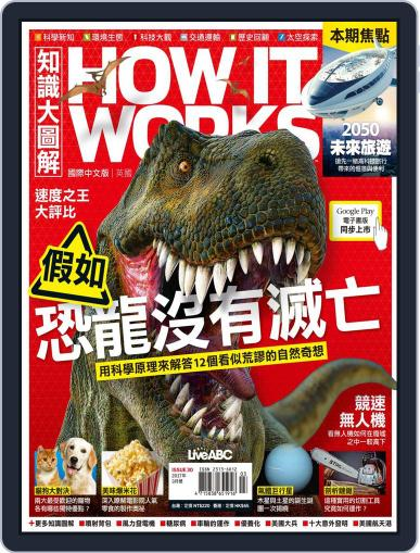 HOW IT WORKS 知識大圖解國際中文版 (Digital) March 11th, 2017 Issue Cover