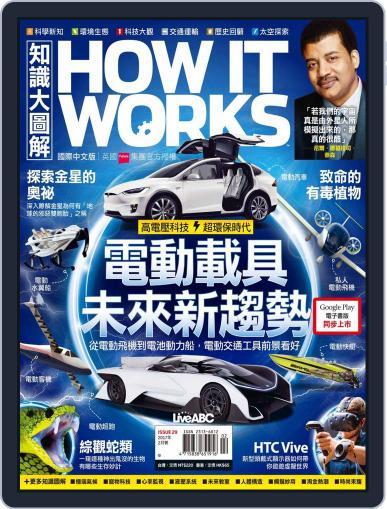 HOW IT WORKS 知識大圖解國際中文版 (Digital) February 11th, 2017 Issue Cover