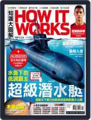 HOW IT WORKS 知識大圖解國際中文版 (Digital) Subscription October 31st, 2016 Issue
