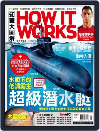 HOW IT WORKS 知識大圖解國際中文版 (Digital) October 31st, 2016 Issue Cover