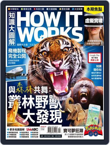HOW IT WORKS 知識大圖解國際中文版 (Digital) September 30th, 2016 Issue Cover