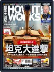 HOW IT WORKS 知識大圖解國際中文版 (Digital) Subscription August 30th, 2016 Issue