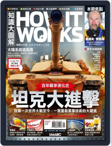 HOW IT WORKS 知識大圖解國際中文版 (Digital) August 30th, 2016 Issue Cover