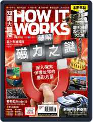 HOW IT WORKS 知識大圖解國際中文版 (Digital) Subscription July 31st, 2016 Issue