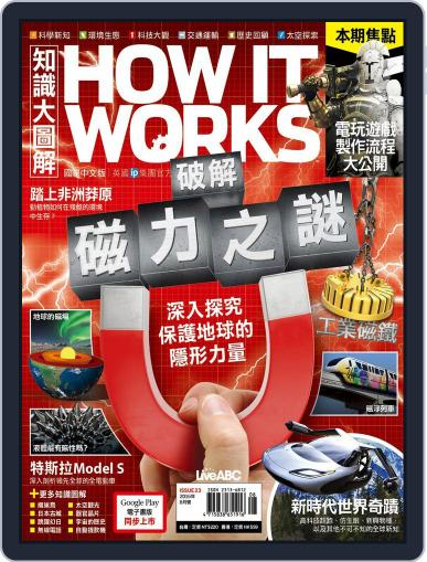HOW IT WORKS 知識大圖解國際中文版 (Digital) July 31st, 2016 Issue Cover